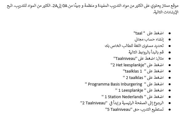 Oefenen.nl Arabisch