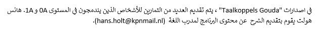 Hulpprogramma_arab