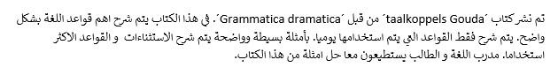grammaticaDramatica_arab