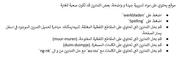 juf hannah_arab 1