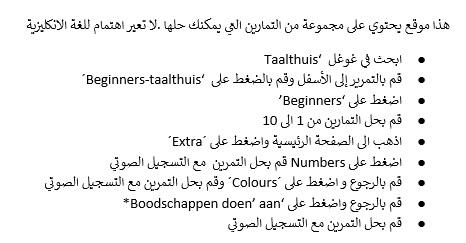 taalThuis_arab 1